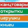 """""""ОТКРЫТЫЙ МИР"""" - МАГАЗИН ОПТОВЫХ ЦЕН"""