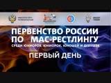 Первенство России по мас-рестлингу. День первый | ЧувГУ Медиа