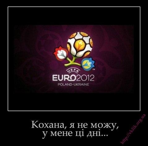 Картинки Євро 2012