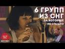 6 групп из СНГ за которые не стыдно feat Эрик Рикка 9 видео
