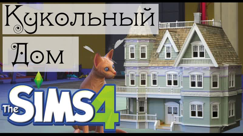 The Sims 4 Стрим Строительство Челенж - Кукольный дом обшение с чатом