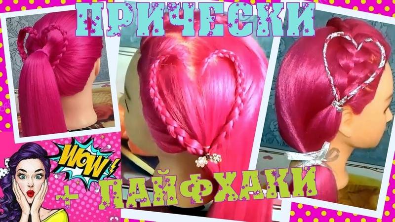 Бьюти лайфхаки для девочек три прически сердце из волос / прическа сердечко