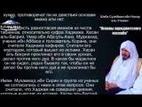 Ульван - Основы хариджитского мазхаба