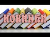 Михаил Мамаев, Андрей Сычев «Теория заговора. Как нас обманывают в магазинах»