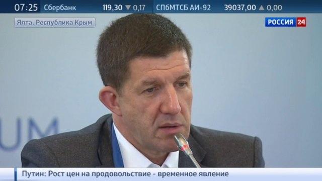 Новости на «Россия 24» • Экономический форум в Ялте: бизнес против антироссийских санкций