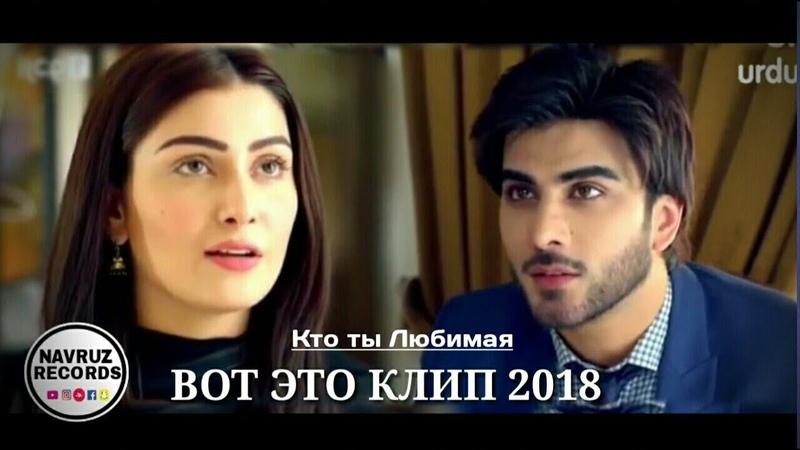 ❤Зеботарин Клип ва Суруди Эронӣ 🎼 Baran Adat 2018 Official Video смотреть онлайн без регистрации