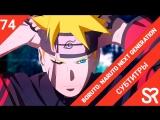 субтитры 74 серия Boruto Naruto Next Generations Боруто Следующее поколение Наруто SovetRomantica