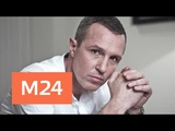 Игорь Верник проехал на автомобиле по пешеходной зоне - Москва 24