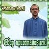 Чеботарь Сергей: ВСЕМ СПАСИБО ЗА ПОМОЩЬ!
