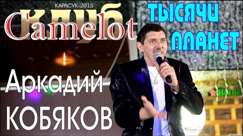 Аркадий КОБЯКОВ - Тысячи планет (Концерт в клубе Camelot)