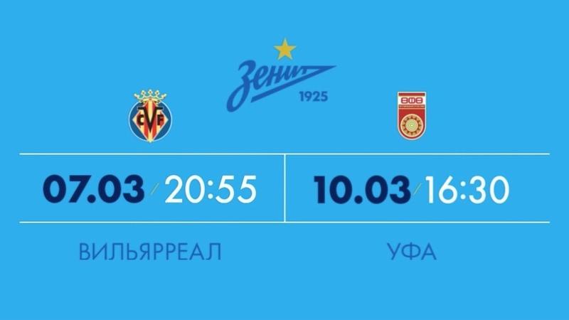 Весна на «Газпром Арене» «Зенит» принимает «Вильярреал» и «Уфу»