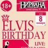 8 января ELVIS BIRTHDAY