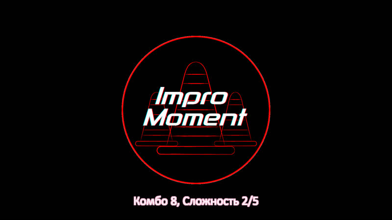 Сложность 2 5 Impro Moment Weekly Workshop Lesson 8