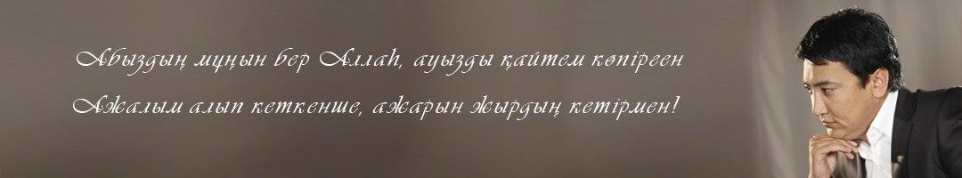 Қазақша өлең: Қалқаман Сарин (Күздің соңғы қолтаңбасы) казакша Қазақша өлең: Қалқаман Сарин (Күздің соңғы қолтаңбасы) на казахском языке