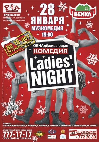 Geometriaru - спектакль ladies` night pa production