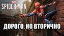 Поиграли в Spider Man на PS4 Вторичный Человек Паук