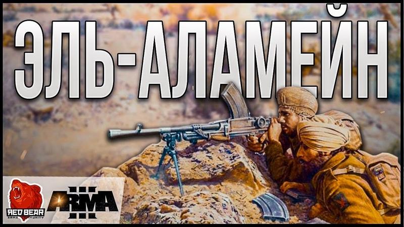 Битва за Эль-Аламейн 🔴 [Red Bear Iron Front Arma 3]