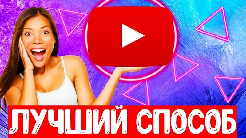 Как Скачать Видео с Ютуба 2018