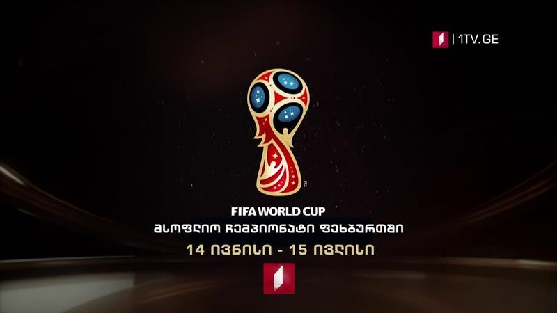 FIFA2018 ჩემპიონატის პირველი დღის შეფასება და დღევანდელი შეხვედრების წინასამატჩო მიმოხილვა