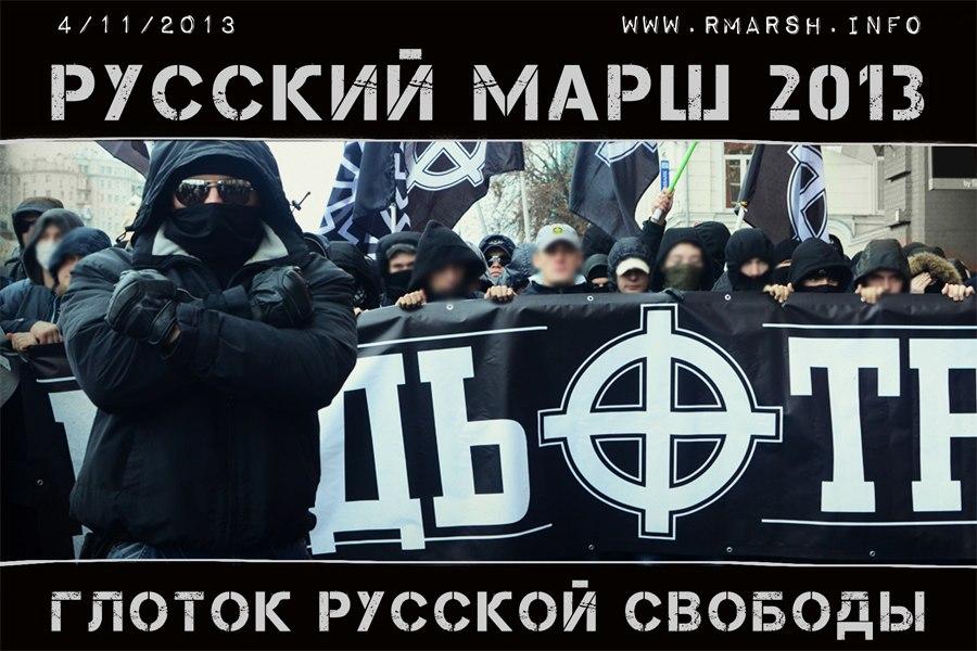 Плакаты Русский марш 2013 Глоток русской свободы