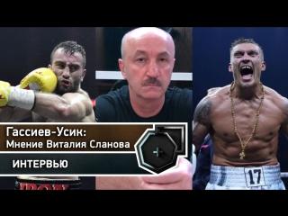 Виталий Сланов о противостоянии Гассиев-Усик | FightSpace