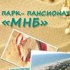 Отдых на море в Поповке|Крым|Парк-пансионат МНБ