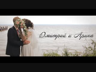 Wedding day Дмитрия и Арины