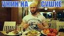 Юрий Спасокукоцкий • Питание для похудения и сушки. Прием пищи для толстого эндоморфа.