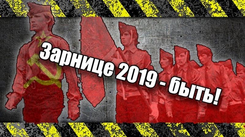 Зарнице 2019 - БЫТЬ! ЛАЗЕРТАГ ТУРНИР