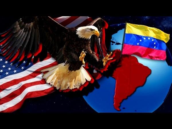 РФрасценит вторжение СШАвВенесуэлу какактагрессии