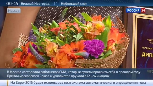 Новости на Россия 24 • Сотрудники телеканала Россия 24 получили премии Союза журналистов