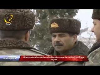 Ocaq Tv - Ohanyan Azərbaycanla sərhədə gəlib səngərdə mətbuat konfransı keçirdi.