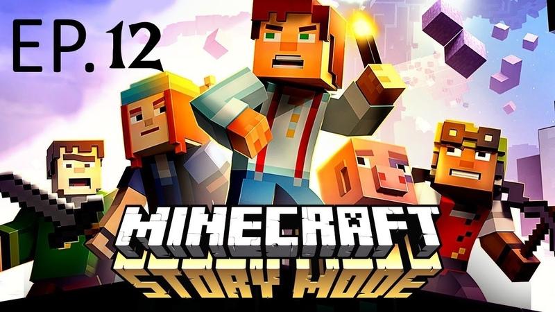 Minecraft Story Mode Эп.5 [часть 12] - Айден наказан!