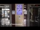 1 просмотр Ваша реклама в элитных жилых домах Москвы