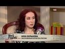 Мой герой с Татьяной Устиновой. Анна Большова (22.05.2018 г.)