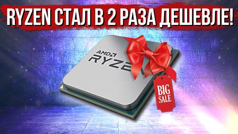 Хороший выбор Ryzen станут дешевле почти в два раза Плюс официальная информация про новые консоли