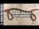 КАК ПРИВЯЗАТЬ ВТОРОЙ БОКОВОЙ ПОВОДОК - САМЫЙ ПРОСТОЙ СПОСОБ FishingVideoUkraine