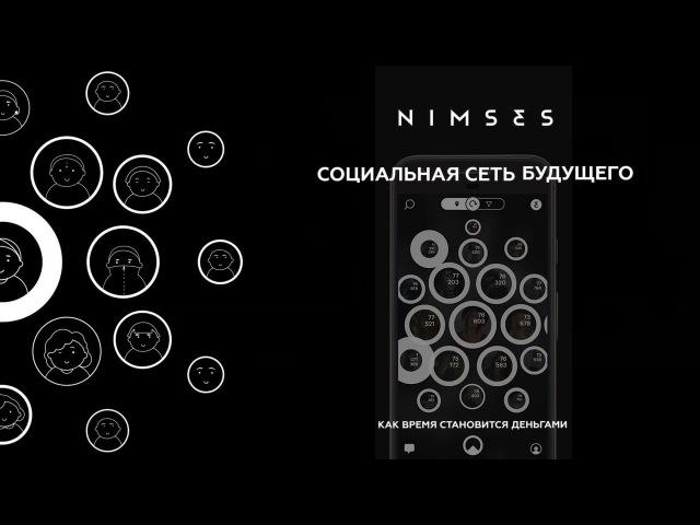 Nimses - как время становится деньгами. 2017