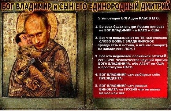 Российский политический режим борется за собственное выживание, - Washington Post - Цензор.НЕТ 7772
