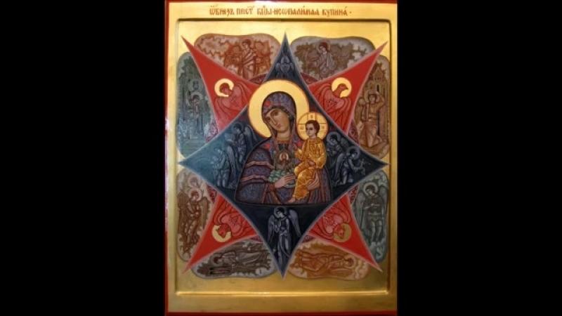 Акафист Пресвятой Богородице Неопалимая Купина