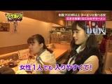 180617 WakeAri! Red Zone #235 (NMB48 Shibuya Nisaga)