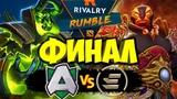 ?ФИНАЛЬНАЯ БИТВА RIVALRY Rumble | ALLIANCE vs EPG Rivalry Rumble