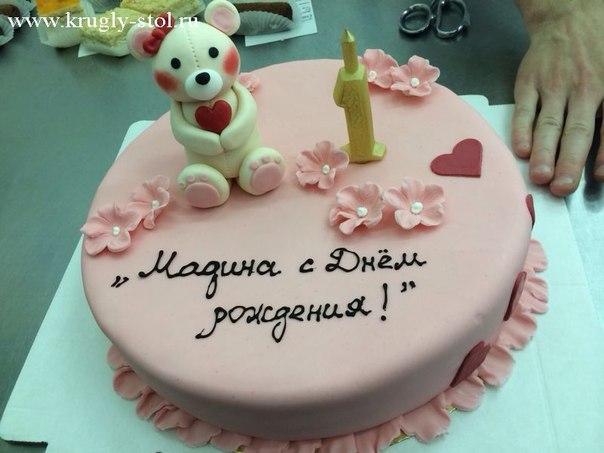 Поздравление на день рождения мадине