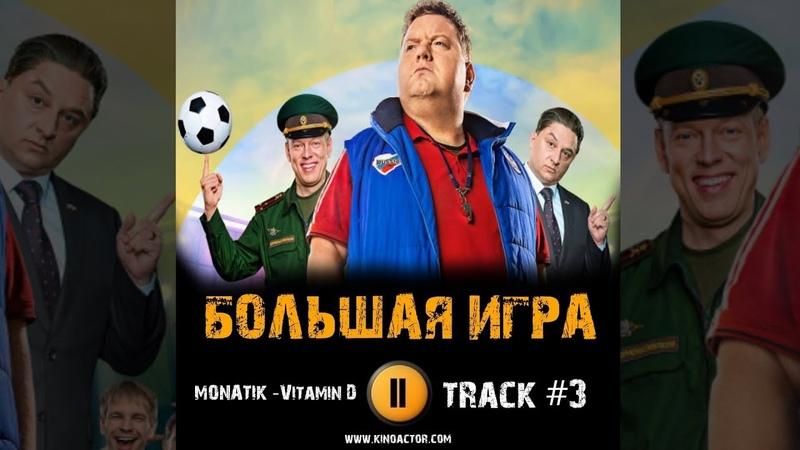 Сериал БОЛЬШАЯ ИГРА стс музыка OST 3 Vitamin D MONATIK