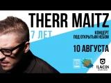 10.08. Therr Maitz. Концерт под открытым небом. 16+