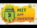 Программирование для Android в MIT App Inventor 2 Урок 3 - Компонент текст, переменные, арифметика