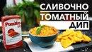 Сливочно томатный дип Рецепты Bon Appetit