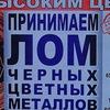 """Металлосбор ООО """"Стальспан"""""""