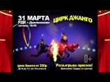 Цирк Джанго в г. Давлеканово