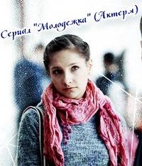 фото из сериала молодежка актеры